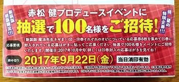 新装版 ネギま! 11巻・12巻_03