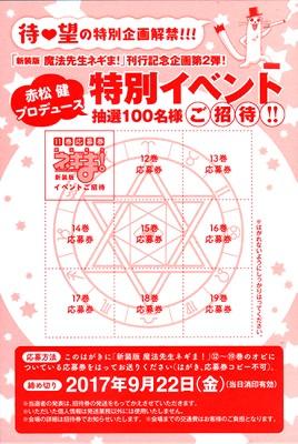 新装版 ネギま! 11巻・12巻_04