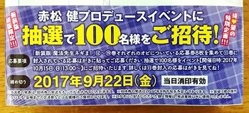 新装版 ネギま! 13巻・14巻_03