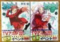 新装版 ネギま! 15巻・16巻_01