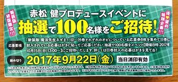新装版 ネギま! 15巻・16巻_03