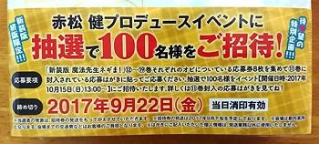 新装版 ネギま! 17巻・18巻_03