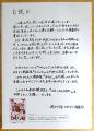 赤松スタジオFANBOOK_03