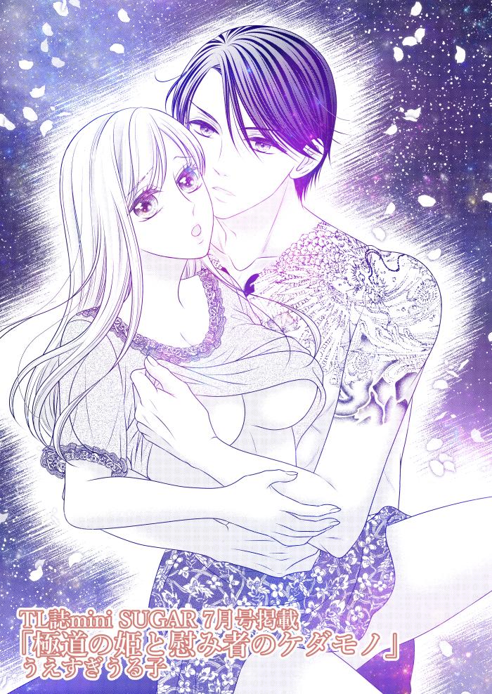 極道の姫と慰み者のケダモノ読切宣伝1