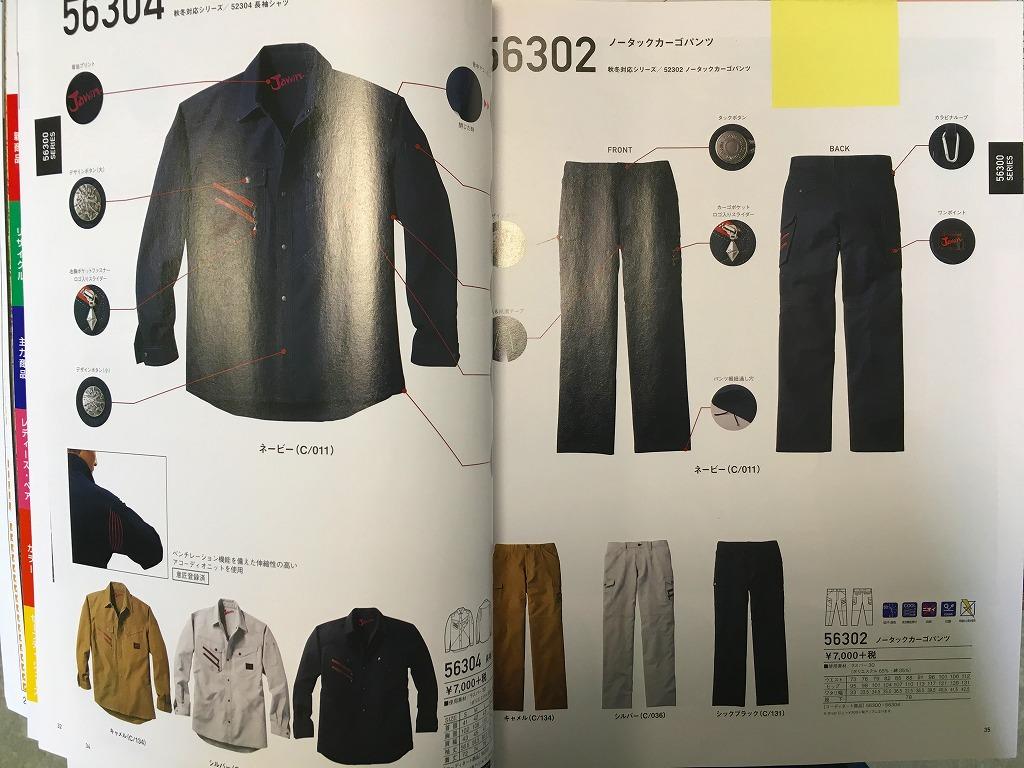 20170701作業服 (4)
