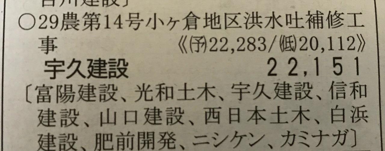 20170920建設新聞 (1)