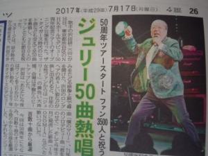 2017-750周年コンサート