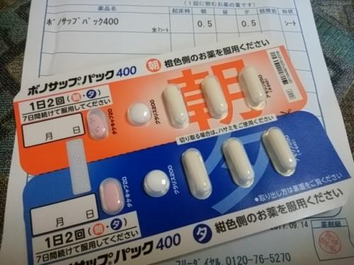 ピロリ菌薬1