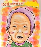 100歳記念