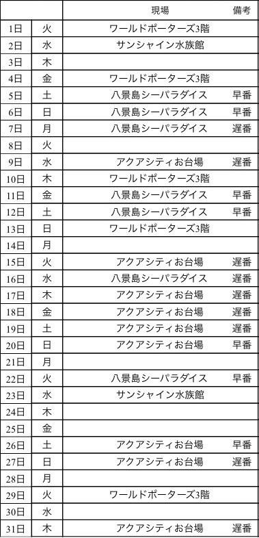 2017年8月シフト表