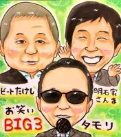 お笑いBIG3