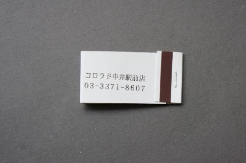 コロラト゜(中井) ①