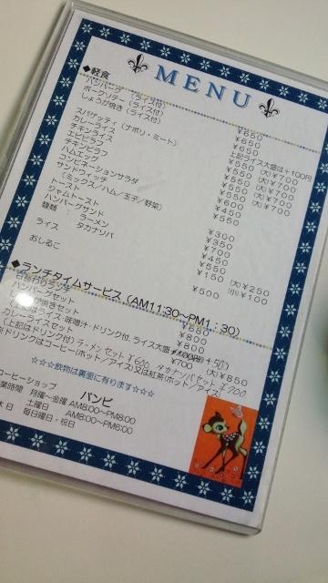 バンビ(横浜) ④
