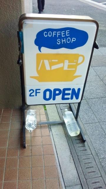 バンビ(横浜) ⑫