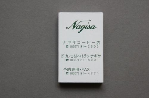ナギサ ②
