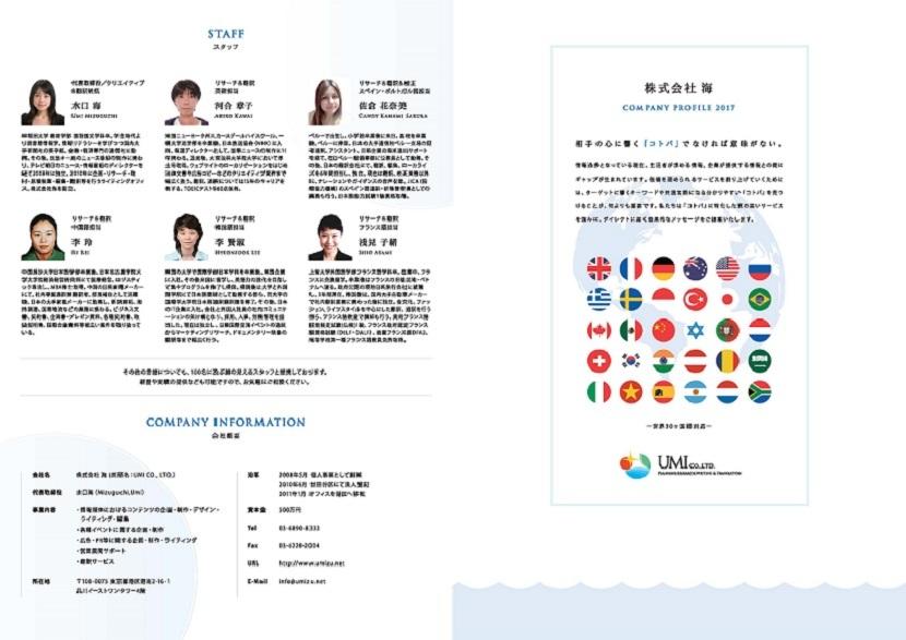 UMI会社案内2017_1P