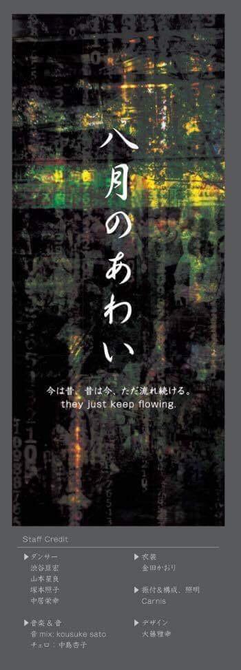 8gatsu-awai.jpg