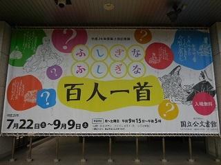 fushihyaku_1.jpg