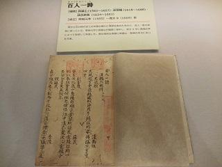 fushihyaku_9.jpg