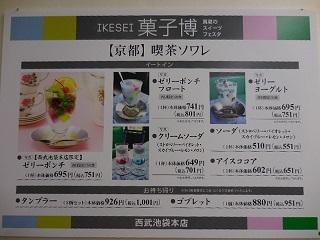 kashihaku_1.jpg