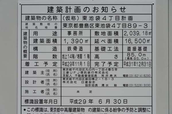 ikebukuro17070584.jpg