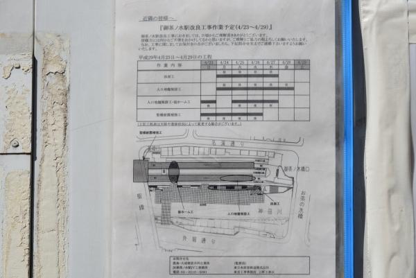 ochanomizu17040157.jpg