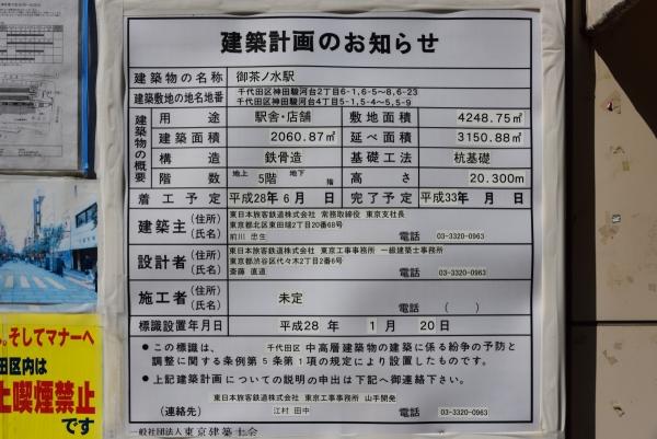 ochanomizu17040158.jpg