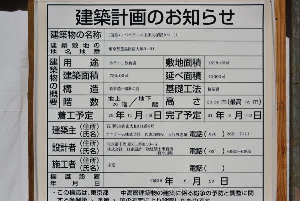 otsuka17070612.jpg