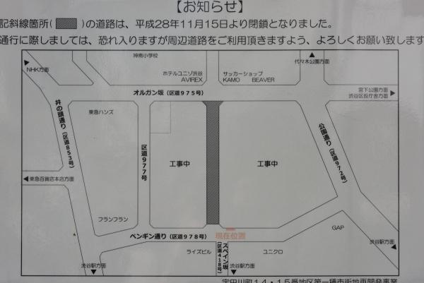 shibuya-parco17070333.jpg
