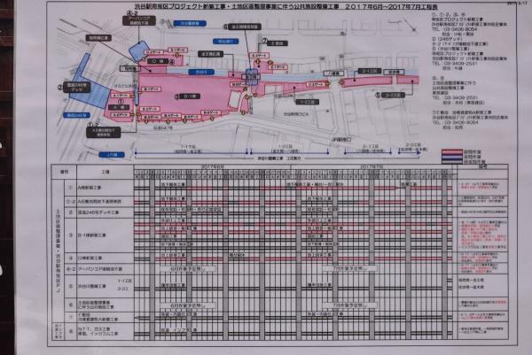 shibuya17070260.jpg