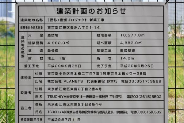toyosu17070659.jpg