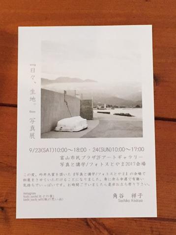 20170916a.jpg