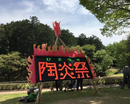 笠間陶炎祭2017その2