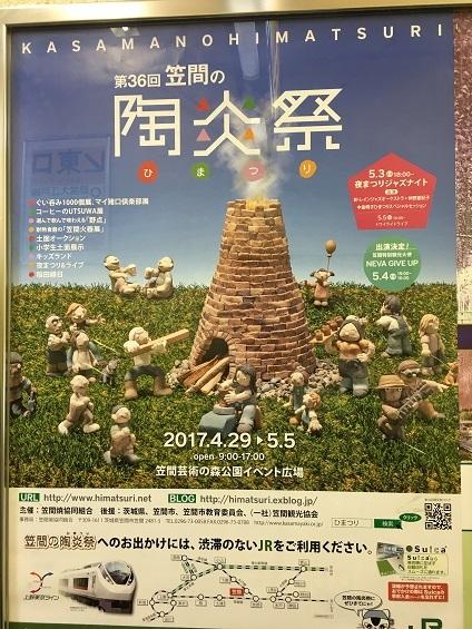 笠間陶炎祭2017