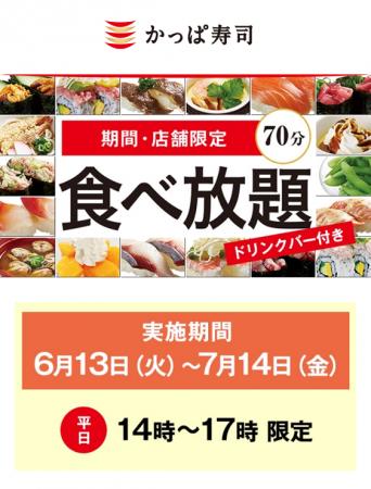 2017 0613 かっぱ寿司