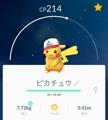 2017 0711 ポケモン