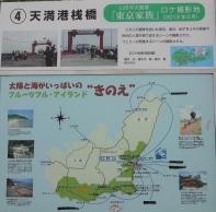 16:02 待合所横の地図