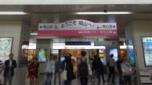 13:27 福山駅到着!
