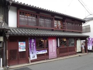 16:58 龍馬談判の町屋(旧魚屋萬蔵宅)