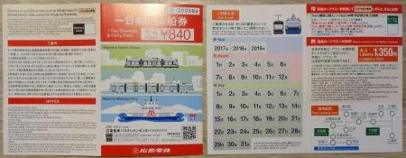 広島電鉄 一日乗車乗船券
