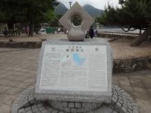 8:25 世界文化遺産記念碑
