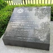 16:50 世界遺産原爆ドーム 碑