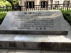 16:52 原爆ドーム 永久保存の碑
