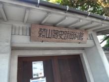 18:17 頼山陽史跡資料館