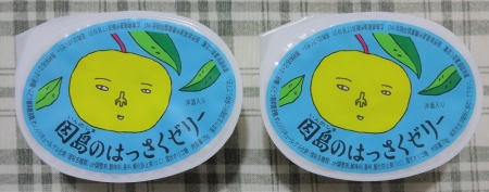 因島のはっさくゼリー 1個 (78g) 172円