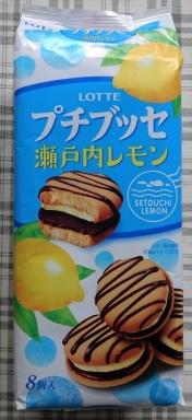 プチブッセ 瀬戸内レモン 8個入 170円