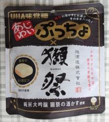 あじわいぷっちょ 獺祭 81円