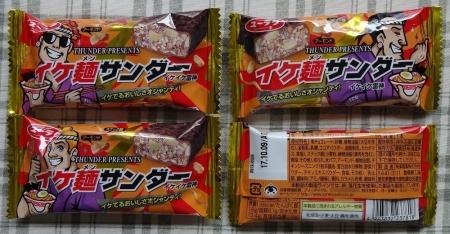イケ麺サンダー 43 円