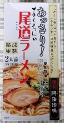 あっさり!尾道ラーメン 2食入 617円