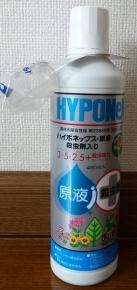 ハイポネックス原液 殺虫剤入り 500g 1058円